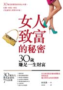 女人致富的秘密:30歲賺足一生財富