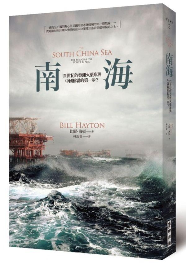 南海:21世紀的亞洲火藥庫與中國稱霸的第一步?