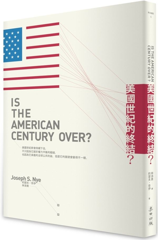 美國世紀的終結?
