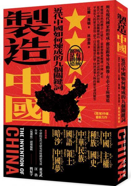 製造中國:近代中國如何煉成的九個關鍵詞
