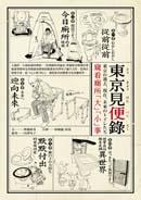 東京見便錄:窺看廁所「大」「小」事
