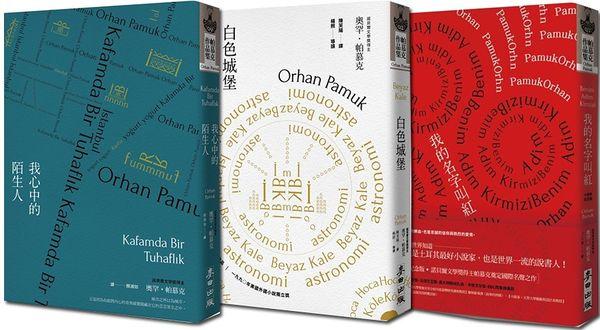 諾貝爾文學獎得主帕慕克作品集(3冊)