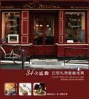 34次感動:巴黎私房餐廳推薦