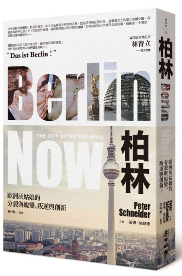 柏林:歐洲灰姑娘的分裂與蛻變、叛逆與創新