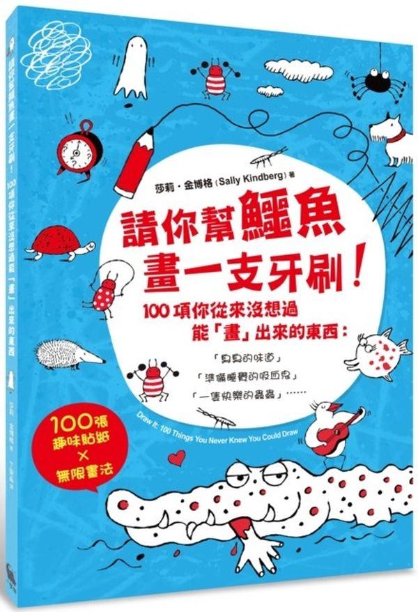 請你幫鱷魚畫一支牙刷!100項你從來沒想過能「畫」出來的東西:「臭臭的味道」「準備睡覺的吸血鬼」「一隻快樂的蟲蟲」……100張趣味貼紙x無限畫法