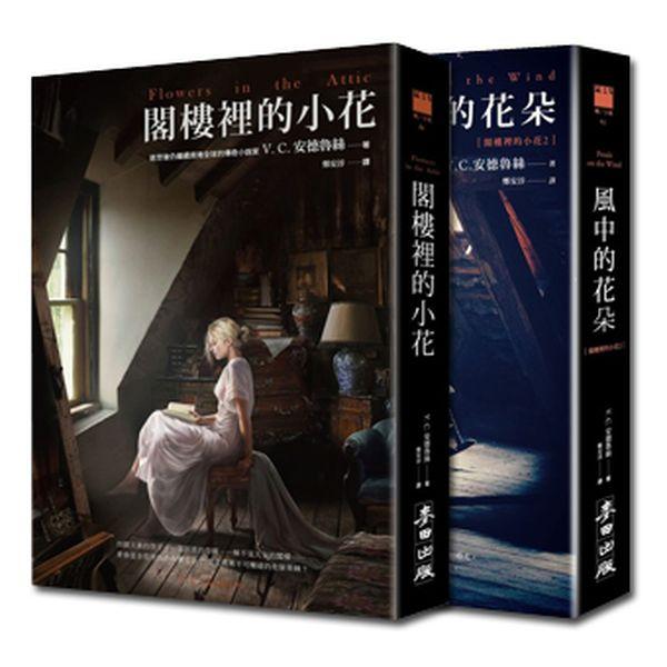 閣樓裡的小花套書(2冊)