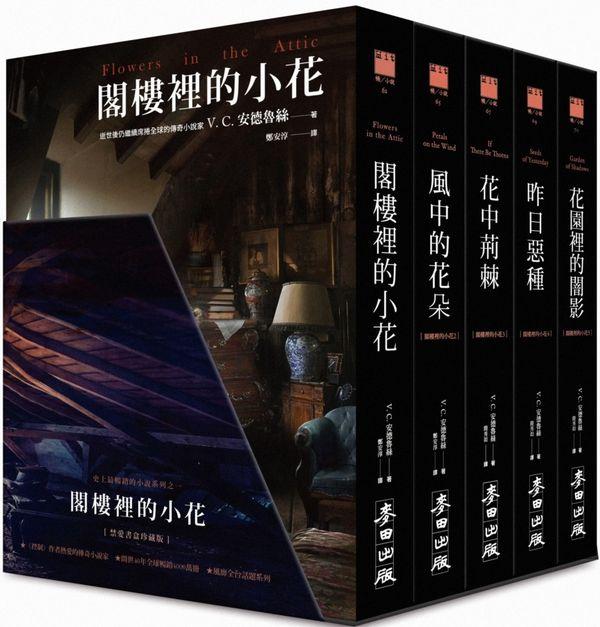 閣樓裡的小花全集(限量套書+禁愛珍藏書盒)