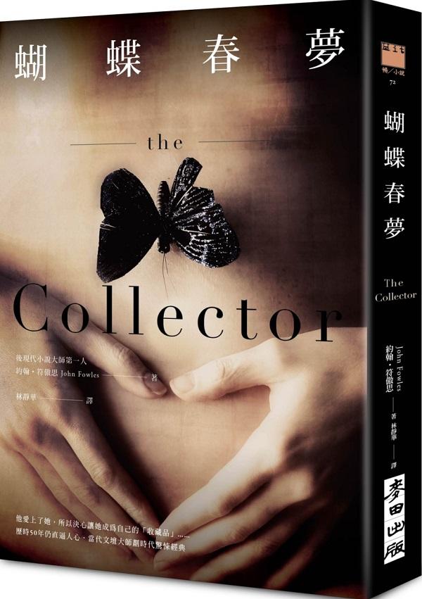 蝴蝶春夢:執迷與囚禁的劃時代驚悚經典