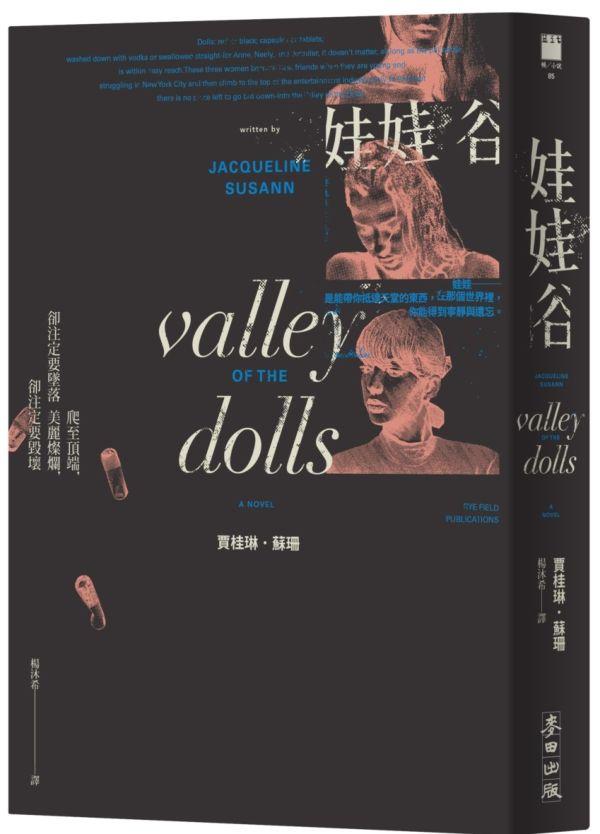 娃娃谷(美國流行文化經典,中文世界首次正式授權版)