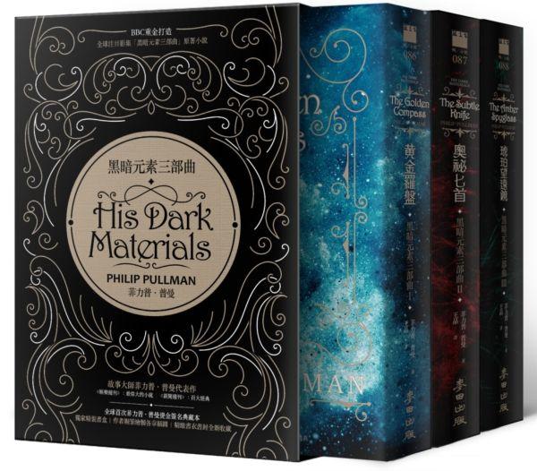 黑暗元素三部曲:黃金羅盤、奧祕匕首、琥珀望遠鏡(全球獨家典藏書盒+菲力普.普曼燙金簽名典藏本 BBC影集原著)