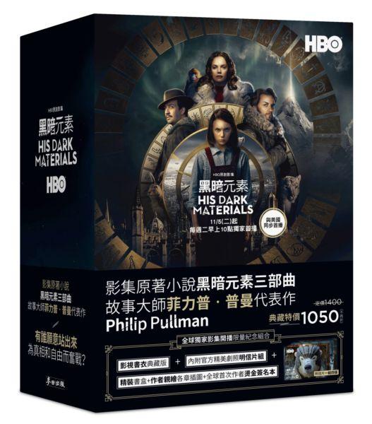 黑暗元素三部曲:黃金羅盤、奧祕匕首、琥珀望遠鏡(HBO同名影集原著小說限量書衣典藏版‧加贈官方精美劇照明信片)