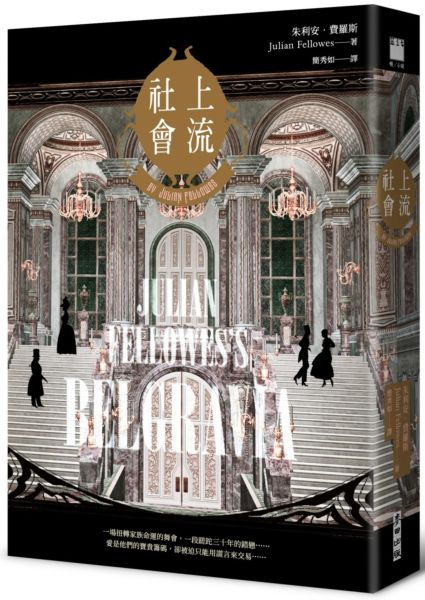 上流社會(金氏世界紀錄最受歡迎影集《唐頓莊園》編劇著作小說.作者印刷簽名扉頁)