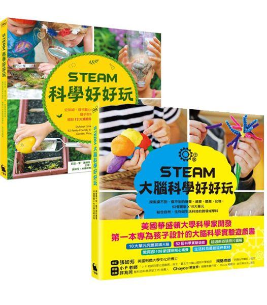 STEAM科學好好玩(2冊)