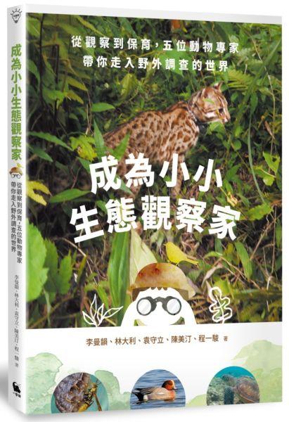 成為小小生態觀察家:從觀察到保育,五位動物專家帶你走入野外調查的世界