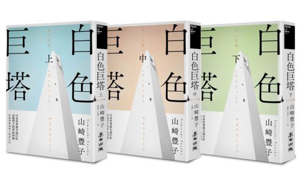白色巨塔(日本社會派小說巨匠山崎豐子跨世紀回歸.直批醫療崩壞之經典巨作.上中下三冊不分售)