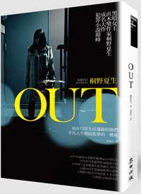 OUT主婦殺人事件