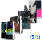 直木賞作家─桐野夏生作品集(5冊)