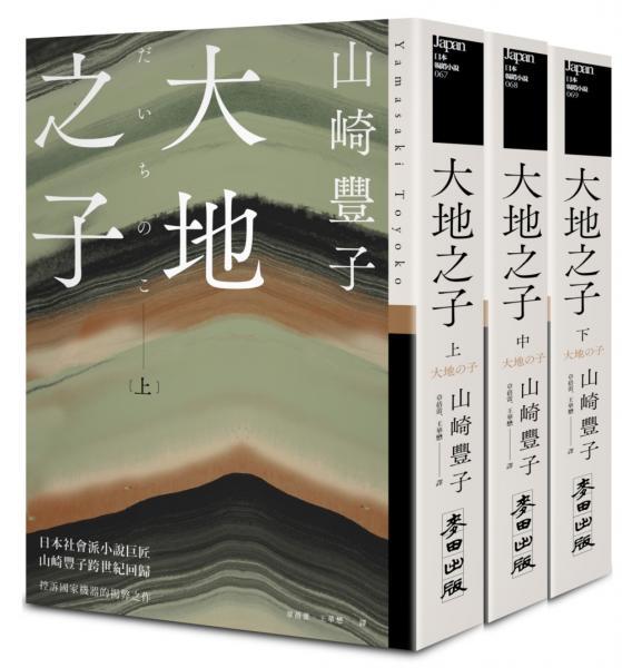 大地之子(《白色巨塔》作者山崎豐子強烈控訴國家機器的揭弊之作.上中下三冊不分售)