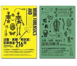 法醫.屍體.解剖室(2冊)