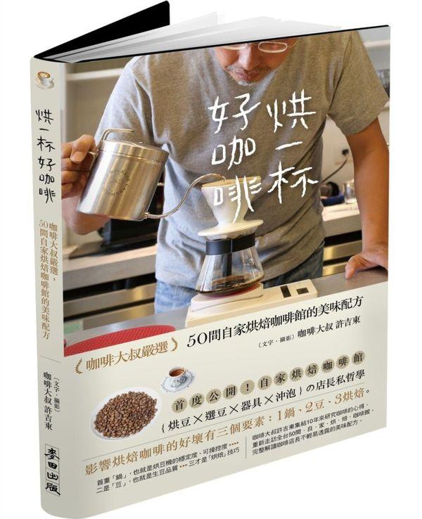烘一杯好咖啡:咖啡大叔嚴選,50間自家烘培咖啡館的美味配方
