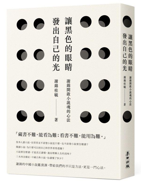 讓黑色的眼睛發出自己的光:謝錦開啟小說魂的心法