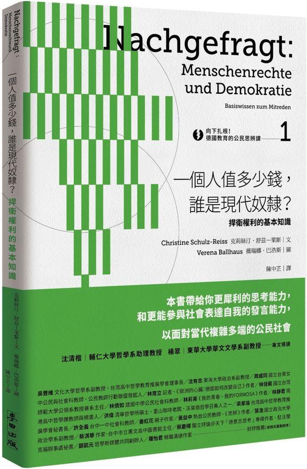 向下扎根!德國教育的公民思辨課1—「一個人值多少錢,誰是現代奴隸?」:捍衛權利的基本知識