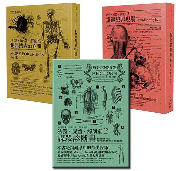 法醫.屍體.解剖室系列(3冊)