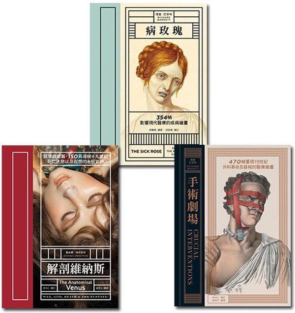 醫學的群像圖冊(3冊)