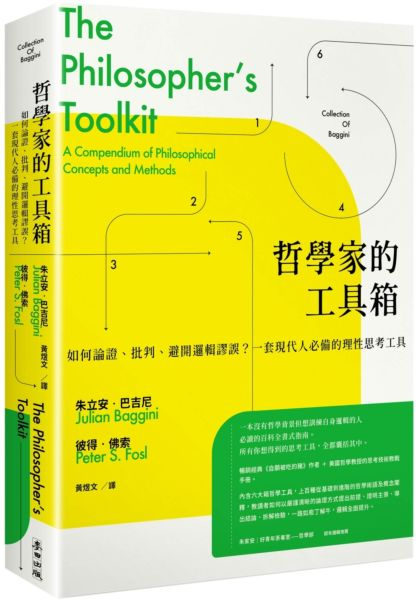 哲學家的工具箱:如何論證、批判、避開邏輯謬誤?一套現代人必備的理性思考工具