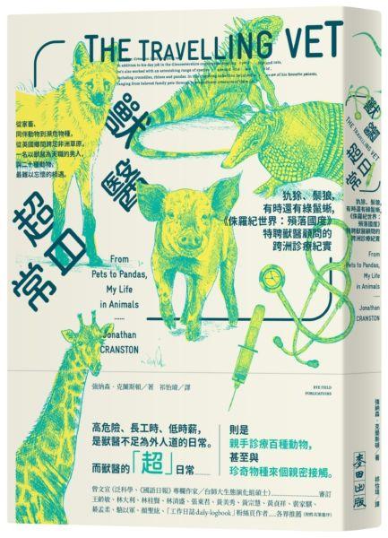獸醫超日常:犰狳、鬃狼,有時還有綠鬣蜥,《侏羅紀世界:殞落國度》特聘獸醫顧問的跨洲診療紀實