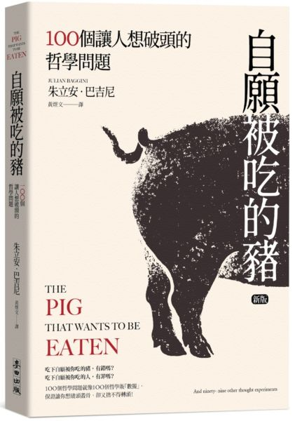 自願被吃的豬:100個讓人想破頭的哲學問題(新版)