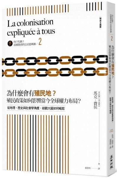 向下扎根!法國教育的公民思辨課2-「為什麼會有殖民地?殖民政策如何影響當今全球權力布局?」:從地理、歷史與社會學角度,綜觀大國如何崛起