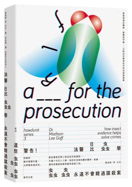犯罪手法系列3-法醫昆蟲學:案發現場的蠅蛆、蒼蠅與甲蟲……沉默的目擊者如何成為破案證據