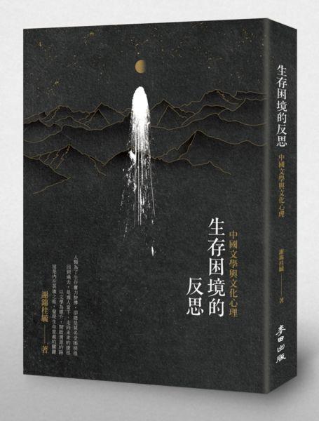 生存困境的反思:中國文學與文化心理