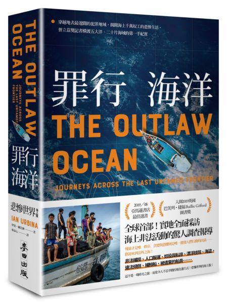 罪行海洋:穿越地表最遼闊的犯罪地域,揭開海上千萬奴工的悲慘生活,普立茲獎記者橫渡五大洋、二十片海域的第一手紀實