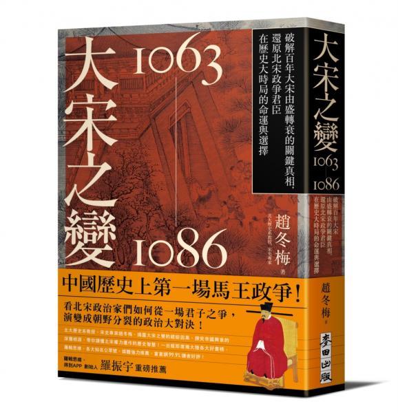 大宋之變1063-1086:破解百年大宋由盛轉衰的關鍵真相,還原北宋政爭君臣在歷史大時局的命運與選擇