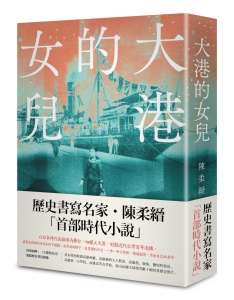 大港的女兒(首刷限量隨書贈送:昭和六年『高雄鳥瞰圖』復刻版)