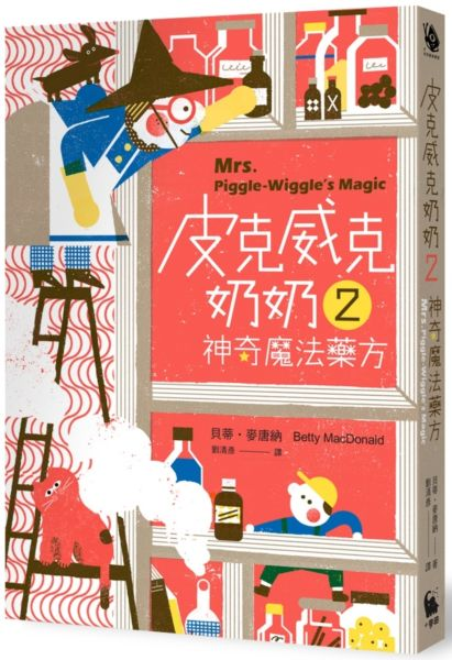 皮克威克奶奶2神奇魔法藥方(隨書加贈:限量版小麥田世界經典書房紀念款書籤)