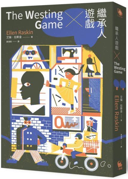 繼承人遊戲(40週年經典紀念版‧紐伯瑞金獎作品)