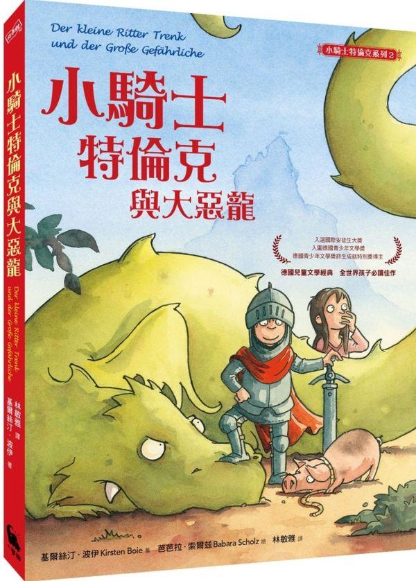 小騎士特倫克與大惡龍(小騎士特倫克系列2)