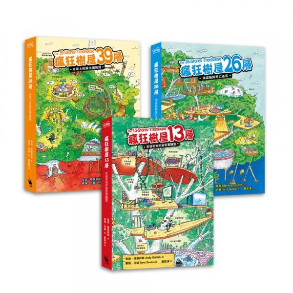 「瘋狂樹屋」第一輯:13、26、39層,全世界小孩都愛的夢想樹屋(共3冊)