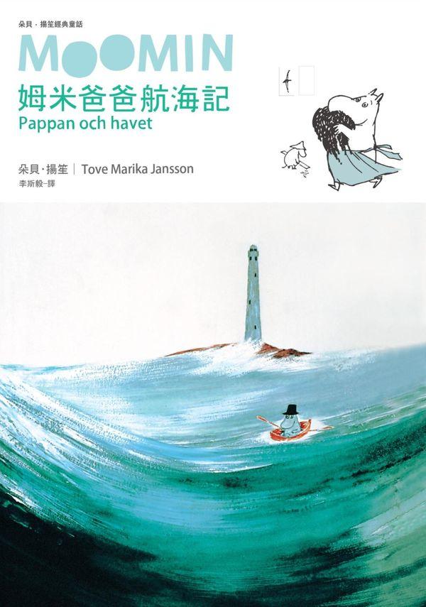 姆米爸爸航海記(朵貝.楊笙經典童話7)