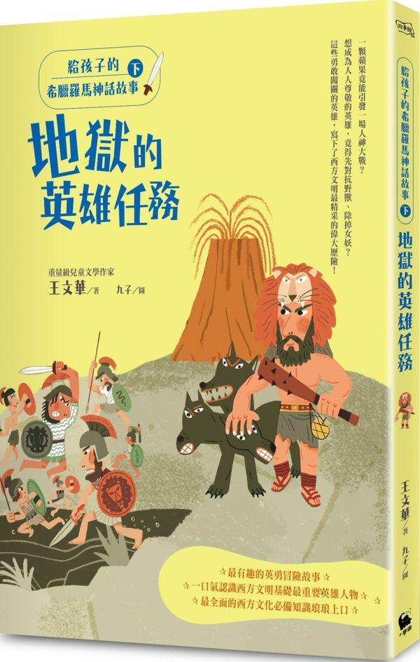 給孩子的希臘羅馬神話故事(下):地獄的英雄任務