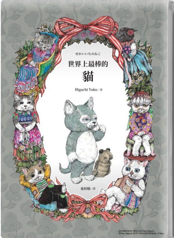 世界上最棒的貓(首刷限量貓貓花圈珍藏夾鏈袋)
