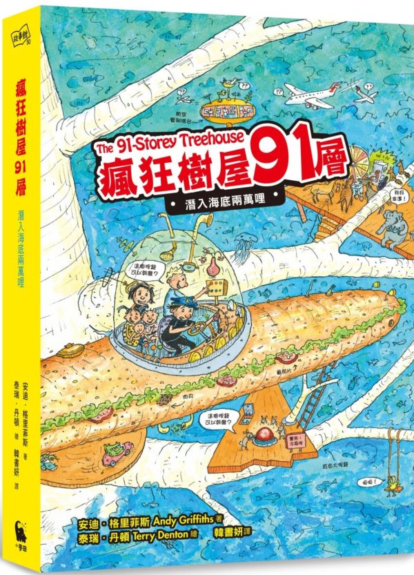 瘋狂樹屋91層:潛入海底兩萬哩(全球獨家加贈:海洋信紙組)