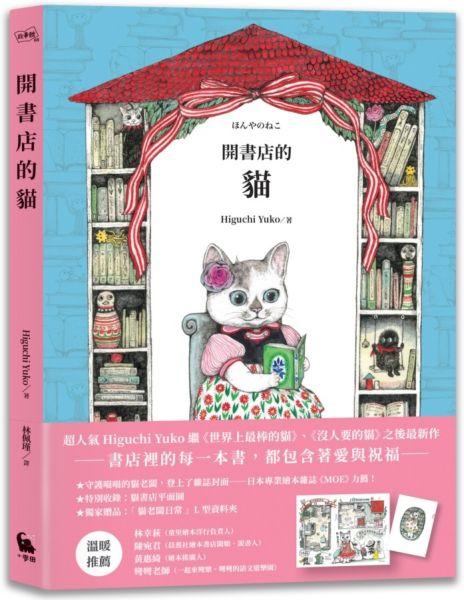 開書店的貓(扉頁作者親簽版,隨書附贈「貓老闆的日常」L型資料夾)