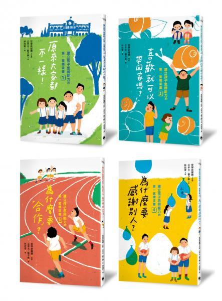 建立孩子思辨能力的第一套橋梁書:原來大家都不一樣、喜歡就可以帶回家嗎、為什麼要「合作」、為什麼要感謝別人(啟動思辨力的37個提問․4冊1套,附注音&插圖)