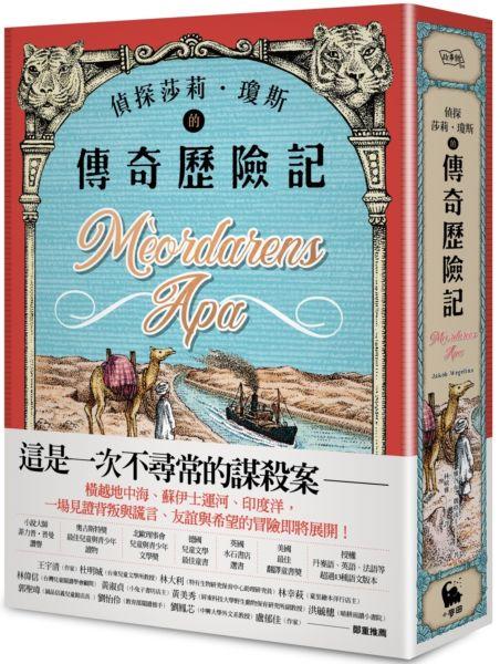 偵探莎莉.瓊斯的傳奇歷險記(北歐奧古斯特獎得主、德國兒童文學最佳童書)