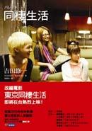 同棲生活(2010年版)