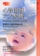 心智開發六大契機:掌握嬰幼兒智慧與情感的成長